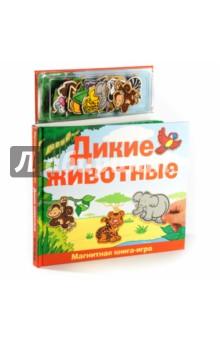 Дикие животные. Магнитная книга-играЗнакомство с миром вокруг нас<br>Выучить названия диких животных совсем несложно, если выполнить игровые задания из книги. На книгах с магнитными страницами нужно расположить магнитные картинки с дикими животными. Раскладывающееся 3-х страничное поле для игры поможет ребенку проявить свою фантазию.<br>Состав набора:<br>Книга с магнитными страницами<br>Магнитные картинки с животными 20 штук<br>Не рекомендовано детям младше 3-х лет. Содержит мелкие детали.<br>Для детей старше 3-х лет.<br>Сделано в Китае.<br>