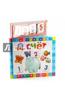Счет. Магнитная книга-играБуквы на магнитах<br>С этим набором малыш легко научится считать. В набор входят магнитные фишки с цифрами и изображениями предметов. Эти фишки необходимо правильно расставить на магнитных страницах.<br>Состав набора:<br>Книга с магнитными станицами<br>Магнитные картинки 23 штуки<br>Не рекомендовано детям младше 3-х лет. Содержит мелкие детали.<br>Для детей старше 3-х лет.<br>Сделано в Китае.<br>