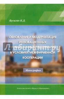 Обновление и модернизация инновационных промышленных предприятий в условиях межфирменной кооперации