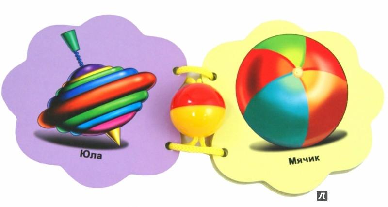Иллюстрация 1 из 35 для Погремушка. Мои игрушки | Лабиринт - книги. Источник: Лабиринт