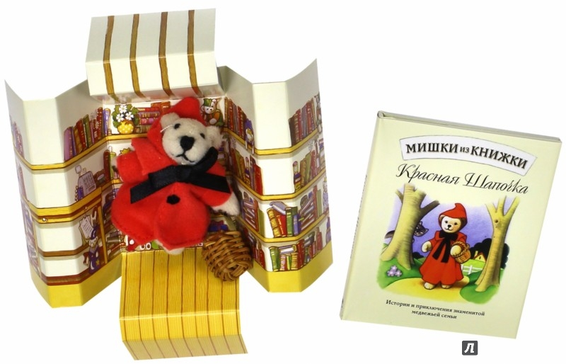 Иллюстрация 1 из 12 для Красная Шапочка. Книга + игрушечный медведь   Лабиринт - книги. Источник: Лабиринт