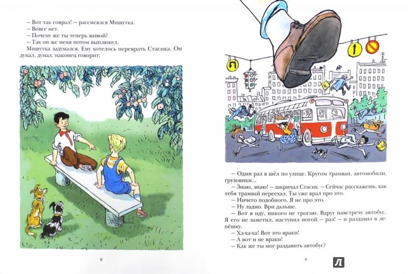 Иллюстрация 1 из 19 для Фантазёры - Николай Носов | Лабиринт - книги. Источник: Лабиринт
