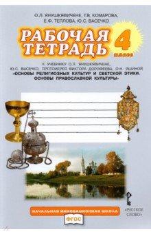 Основы православной культуры янушкявичене 4 класс учебник читать онлайн