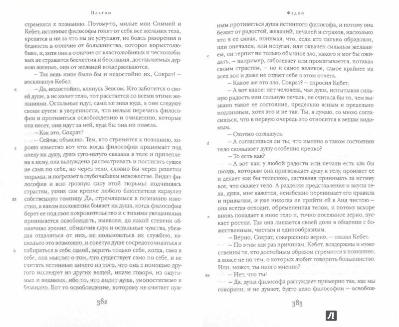 Иллюстрация 1 из 29 для Диалоги - Платон | Лабиринт - книги. Источник: Лабиринт