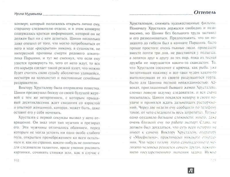 Иллюстрация 1 из 7 для Оттепель. Инеем души твоей коснусь - Ирина Муравьева | Лабиринт - книги. Источник: Лабиринт