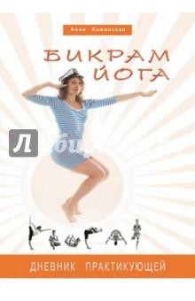 Бикрам йога. Дневник практикующейФитнес<br>Бикрам йога - явление новое для России. Однако потенциал для развития данного метода естественного оздоровления организма в нашей стране огромен. Практика подходит для любого уровня физической подготовки, в ней отсутствуют возрастные ограничения. Здесь нет промывания мозгов и пения мантр, это физическая практика с разогревом, которая понравится даже скептикам, которые предпочитают тренажерные залы и никогда не пришли бы в йогу. В книге предлагается взгляд активного практика на данный вид йоги, рассматриваются все за и против, приведено мнение преподавателей, ставших первооткрывателями этого вида йоги в России, даны рекомендации по выполнению асан серии. Информация будет полезна людям, открытым для всего нового, стремящимся к дальнейшему развитию, а также тем, кто пытается решить свои проблемы со здоровьем и внешним видом. Приглашаем вас окунуться в мир красоты и здоровья, а также дружелюбной атмосферы, которая царит во всех существующих студиях и, мы надеемся, будет сохранена при распространении этого вида йоги в другие регионы России.<br>