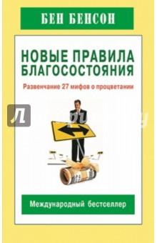 Новые правила благосостояния. Развенчание 27 мифов о процветанииПопулярная психология<br>Перед вами книга, в которой речь идет о том, как нужно правильно мыслить и действовать, чтобы заработать состояние, каких убеждений, связанных с деньгами, следует избегать, а каких, наоборот, придерживаться. Цель книги - заставить вас задуматься о том, что вы думаете о деньгах, ведь неправильные или негативные представления способны превращаться в самоосуществляющиеся пророчества, и тогда достижение благосостояния становится невыполнимой задачей. Автор этой книги, который дважды начинал бизнес с нуля и в результате заработал состояние, развенчивает мифы о личном процветании, учит заменять негативные представления о деньгах на позитивные и дает дельные советы, основываясь на собственном опыте и опыте 200 богатейших людей мира.<br>