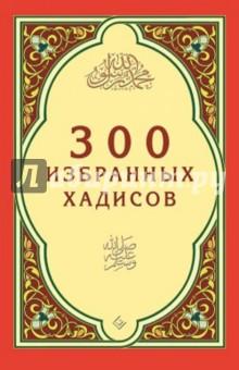 300 избранных хадисовИслам<br>В книге приведены 300 избранных хадисов, заимствованных из разнообразных подлинных источников: собраний имамов Аль-Бухари, Муслима, Ат-Тирмизи и др. При этом приводится оригинальный текст хадисов, что позволит читателям практиковаться в арабском языке.<br>