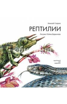 РептилииЖивотный и растительный мир<br>Рептилии - это змеи, черепахи, крокодилы и гаттерии. Книга замечательного писателя Николая Сладкова с иллюстрациями Рубена Варшамова открывает перед читателем загадочный и притягательный мир тех, кого люди привыкли бояться. Ведь среди рептилий встречаются и очень красивые черепахи, ящерицы и даже змеи. А самое главное, все они - и ядовитые и зубатые - совершенно необходимы природе: так же, как и другие животные, они незаменимое звено в общей цепи жизни.<br>Для младшего школьного возраста.<br>