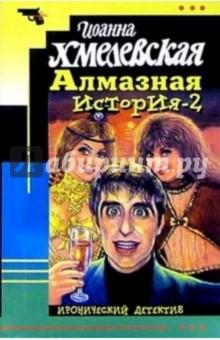 Алмазная история - 2: Роман