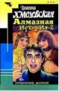 Хмелевская Иоанна. Алмазная история - 2: Роман