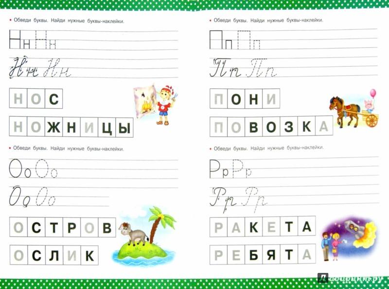 Иллюстрация 1 из 5 для Мои первые прописи. Печатные и прописные буквы. 5-6 лет - Валентина Дмитриева   Лабиринт - книги. Источник: Лабиринт