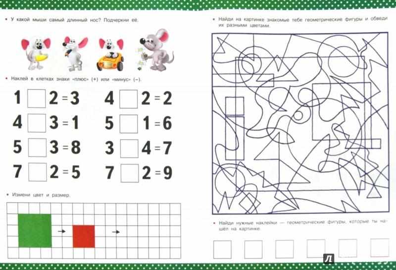 Иллюстрация 1 из 14 для Счет, размер, форма. 5-6 лет - Валентина Дмитриева | Лабиринт - книги. Источник: Лабиринт