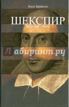Шекспир. Весь мир - театрДеятели культуры и искусства<br>Жизнь и творчество Уильяма Шекспира притягивают внимание писателей, литературоведов и просто читателей вот уже какое столетие. Билл Брайсон, автор многих научно-документальных книг, изучал архивные материалы, связанные с великим англичанином в поисках ответа: Что мы знаем, а что лишь предполагаем о личности и творениях Шекспира? Его повесть-исследование была издана в издательстве Харпер Коллинз в серии Жизнь замечательных людей и стала национальным бестселлером.<br>