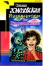 Хмелевская Иоанна. Инопланетяне в Гарволине: Роман.