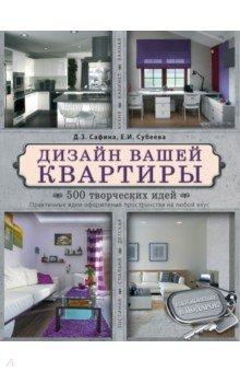 Дизайн вашей квартиры. 500 творческих идейДизайн. Интерьер<br>В этой книге вы найдете множество идей оформления для вашей квартиры или загородного дома: практические рекомендации по подбору элементов декора для разных стилей, выбору освещения, расстановке мебели и использованию различных материалов. Вы узнаете, как внести изюминку в новый интерьер, выбрав для каждой комнаты свою оригинальную концепцию и эффектные детали.<br>