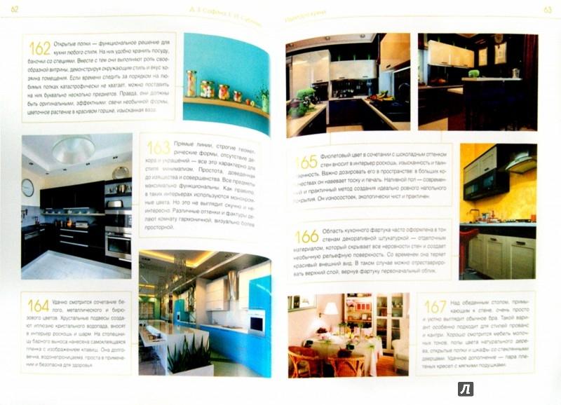 Иллюстрация 1 из 18 для Дизайн вашей квартиры. 500 творческих идей - Сафина, Субеева | Лабиринт - книги. Источник: Лабиринт