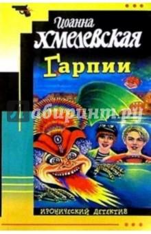 Гарпии: Роман