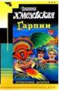 Хмелевская Иоанна. Гарпии: Роман