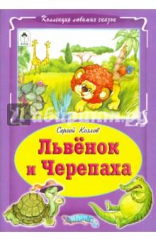 Львёнок и черепахаСказки отечественных писателей<br>Сказки Сергея Козлова с яркими иллюстрациями.<br>Для чтения взрослыми детям.<br>