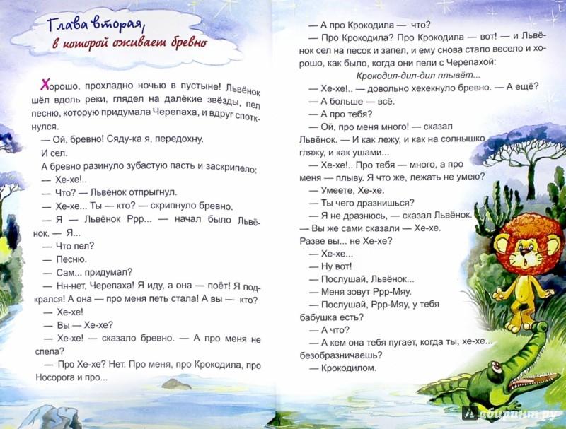 Иллюстрация 1 из 15 для Львёнок и черепаха - Сергей Козлов   Лабиринт - книги. Источник: Лабиринт