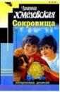 Хмелевская Иоанна. Сокровища: Роман