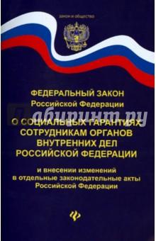 """ФЗ РФ """"О социальных гарантиях сотрудникам ОВД РФ"""""""