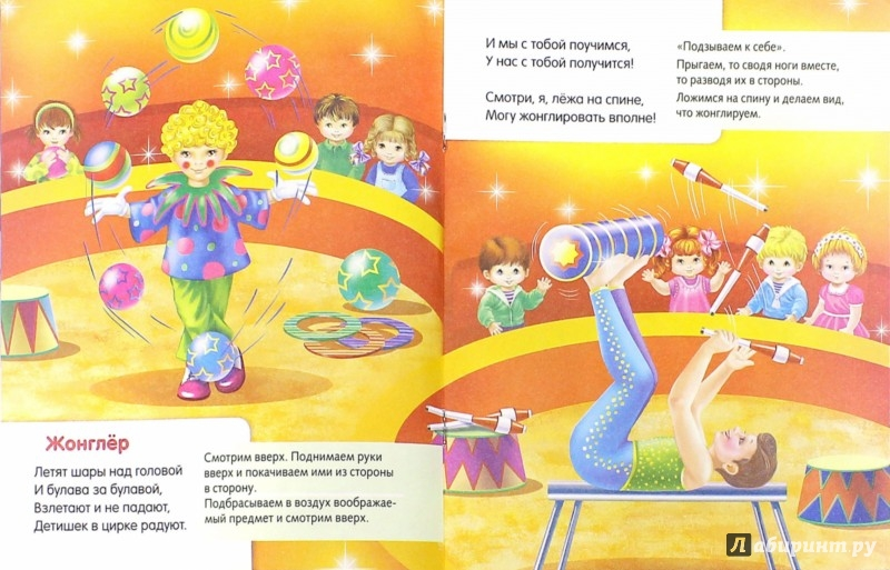 Иллюстрация 1 из 8 для На арене цирка - Ольга Александрова | Лабиринт - книги. Источник: Лабиринт
