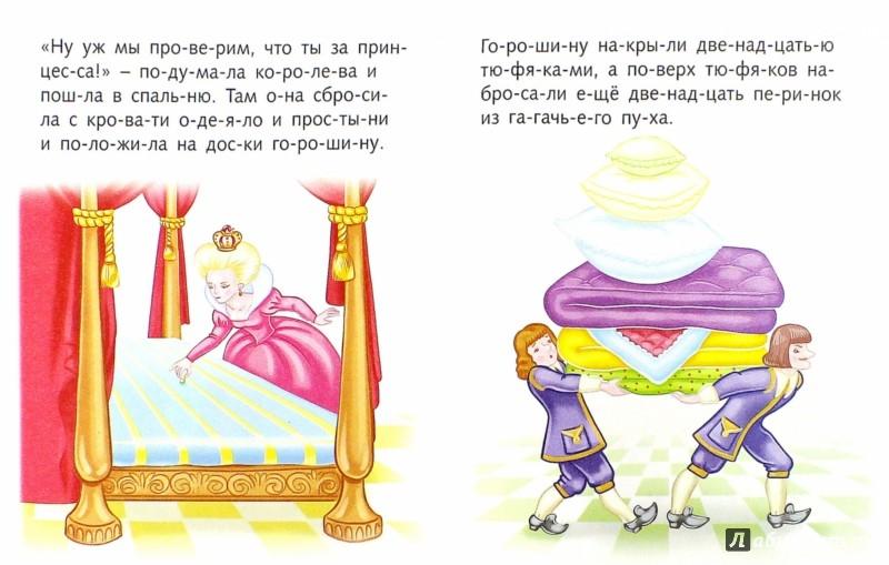 Иллюстрация 1 из 6 для Принцессы на горошине - Марина Кузьмина | Лабиринт - книги. Источник: Лабиринт