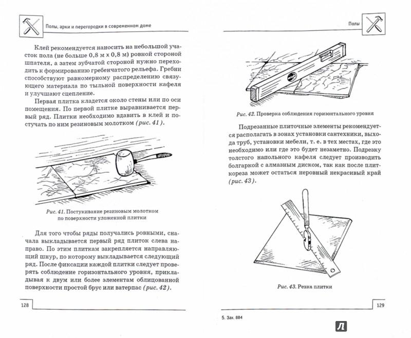 Иллюстрация 1 из 7 для Полы, арки и перегородки в современном доме - В. Котельников | Лабиринт - книги. Источник: Лабиринт