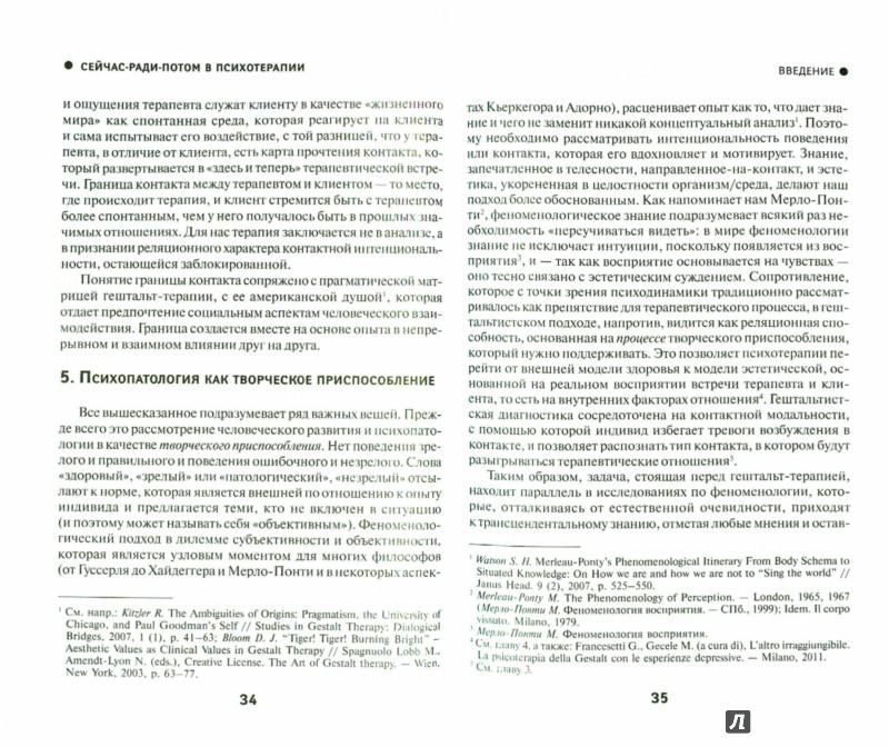 Иллюстрация 1 из 7 для Сейчас-ради-потом в психотерапии. Гештальт-терапия, рассказанная в обществе эпохи постмодернизма - Лобб Спаниоло | Лабиринт - книги. Источник: Лабиринт