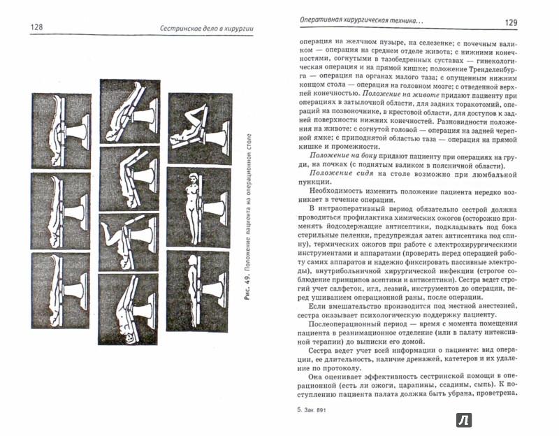 Иллюстрация 1 из 7 для Сестринское дело в хирургии. Учебное пособие - Барыкина, Зарянская | Лабиринт - книги. Источник: Лабиринт