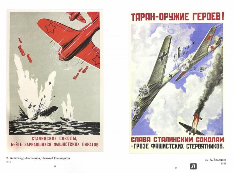 Иллюстрация 1 из 19 для Плакаты Великой Отечественной | Лабиринт - книги. Источник: Лабиринт