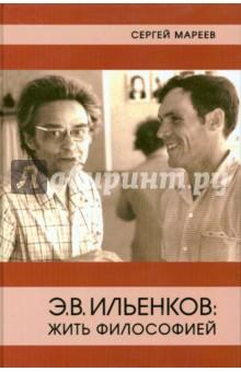Э.В. Ильенков. Жить философией
