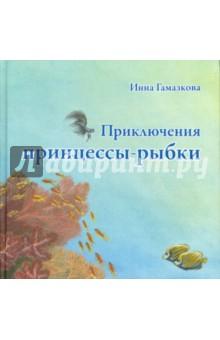 Приключения принцессы-рыбки