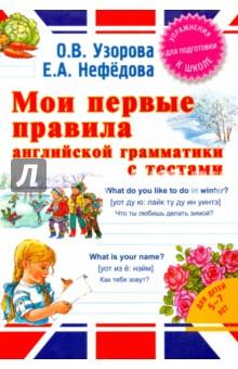 Мои первые правила английской грамматики с тестамиСправочники, учебные пособия по английскому языку<br>Если вы хотите научить своего ребёнка писать, читать и говорить по-английски правильно, книга Мои первые правила английской грамматики с тестами - то, что нужно. В ней есть всё, что потребуется для обучения ребёнка азам английского языка:<br>- самые нужные и важные правила английской грамматики в лёгком и понятном изложении;<br>- оригинальные иллюстрации, облегчающие процесс запоминания;<br>- весёлые и увлекательные задания, чтобы занятия были разнообразными и нескучными;<br>- правила произношения английских звуков;<br>- небольшие тексты для чтения - чтобы расширять словарный запас.<br>Все слова снабжены как английской, так и русской транскрипцией - чтобы родители могли учить английский язык вместе с ребёнком -  и подробной инструкцией по проведению занятий.<br>Для дошкольного возраста.<br>