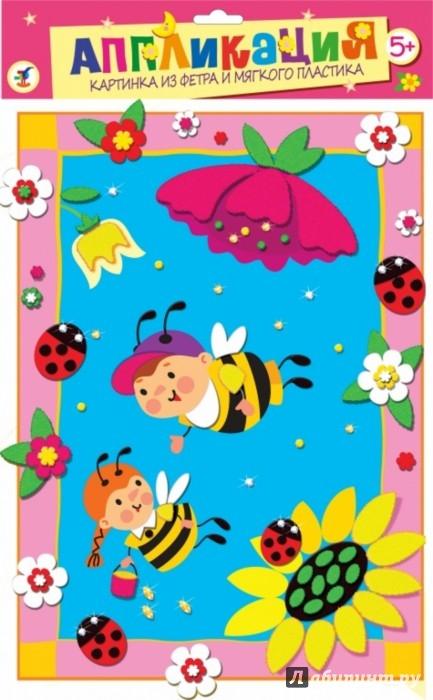 Иллюстрация 1 из 3 для Картинка из фетра и мягкого пластика. Весёлые пчёлки (2741) | Лабиринт - игрушки. Источник: Лабиринт