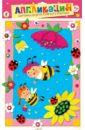 Картинка из фетра и мягкого пластика. Весёлые пчёлки (2741)