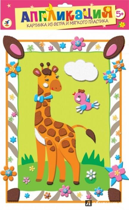 Иллюстрация 1 из 21 для Картинка из фетра и мягкого пластика. Жирафик (2736) | Лабиринт - игрушки. Источник: Лабиринт