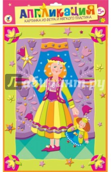 Картинка из фетра и мягкого пластика. Маленькая принцесса (2740)