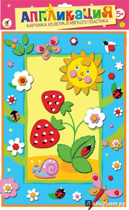 Иллюстрация 1 из 13 для Картинка из фетра и мягкого пластика. Ягодки (2737)   Лабиринт - игрушки. Источник: Лабиринт