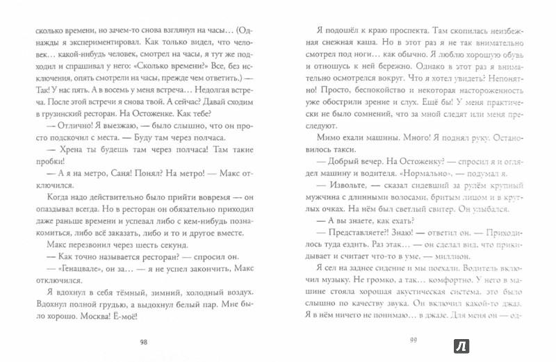 Иллюстрация 1 из 9 для Рубашка - Евгений Гришковец | Лабиринт - книги. Источник: Лабиринт