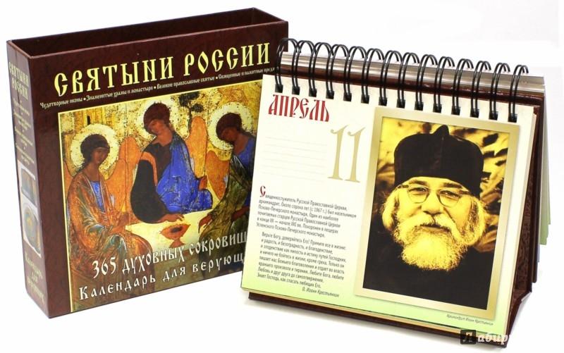 Иллюстрация 1 из 8 для Святыни России. 365 духовных сокровищ. Универсальный календарь   Лабиринт - книги. Источник: Лабиринт