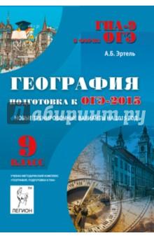 География. 9 класс. Подготовка к ОГЭ-2015