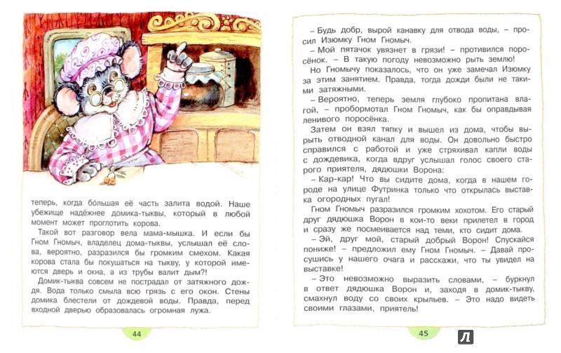 Иллюстрация 1 из 8 для Изюмка и гном - Агнеш Балинт | Лабиринт - книги. Источник: Лабиринт