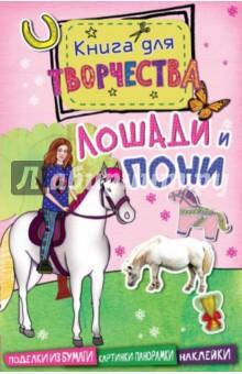 Лошади и пони (мини)