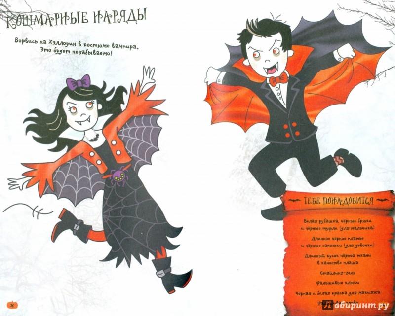 Иллюстрация 1 из 23 для Ужастики (мини) - Уильям Паттер   Лабиринт - книги. Источник: Лабиринт