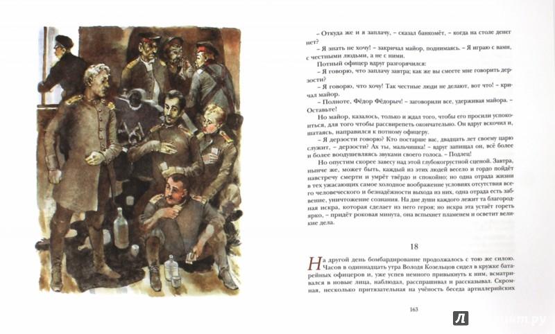 Иллюстрация 1 из 56 для Кавказский пленник - Лев Толстой | Лабиринт - книги. Источник: Лабиринт