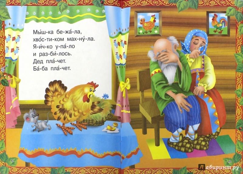 Иллюстрация 1 из 7 для Маленькие сказки   Лабиринт - книги. Источник: Лабиринт