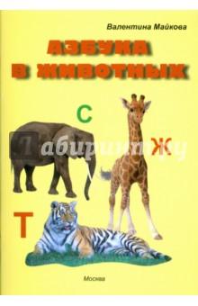 Азбука в животныхЗнакомство с миром вокруг нас<br>Для желающих научиться читать и читающих, для всех, кто любит животных, - эта книга.<br>